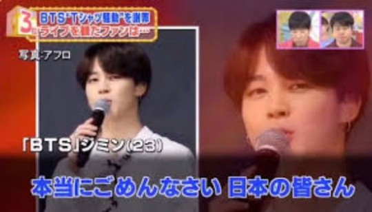 Japanese TBS station reports misinformation about Jimin (BTS)
