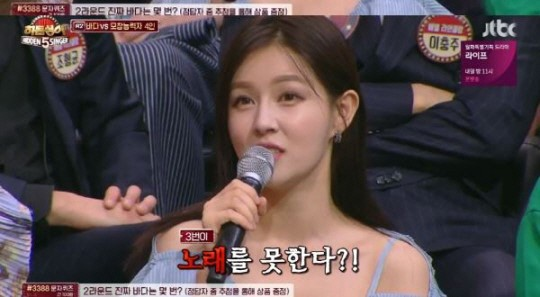 """Announcer Jo Su Ae expressed her apology for making a controversial remark on JTBC's """"Hidden Singer 5"""""""