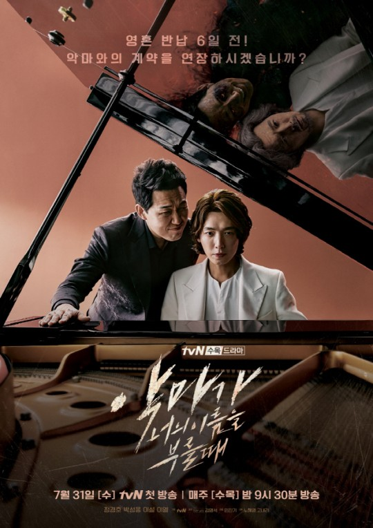 [K-Drama]: 'When the Devil Calls Your Name' of Jung Kyung Ho and Park Sung Woong released main poster