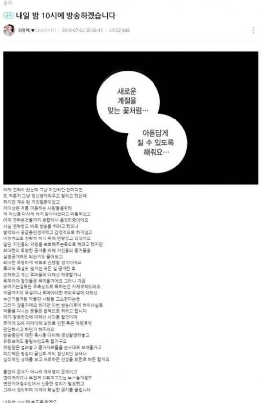 Afreeca BJ alleges her idol ex-bf circulated their sex tape in Jung