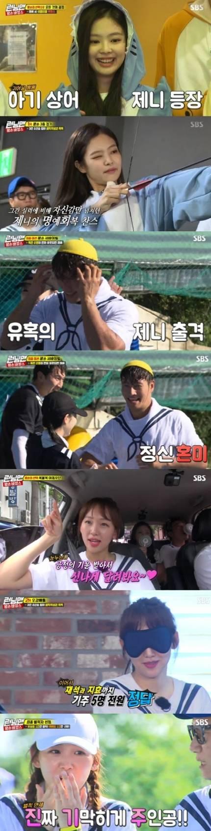 YG LIFE – 《RUNNING MAN》 JENNIE表演Red Velvet《Red Flavor
