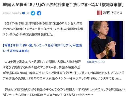 """日언론 또 시작 """"영화 '미나리' '헬조선' 떠오른다"""""""