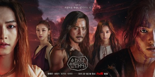 [K-Drama]: The main poster of 'Arthdal Chronicles Part 2: The Sky Turning Inside Out, Rising Land' was released