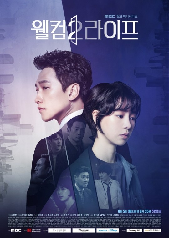 [K-Drama]: 'Welcome 2 Life' starring with Jung Ji Hoon, Lim Ji Yeon was released special poster