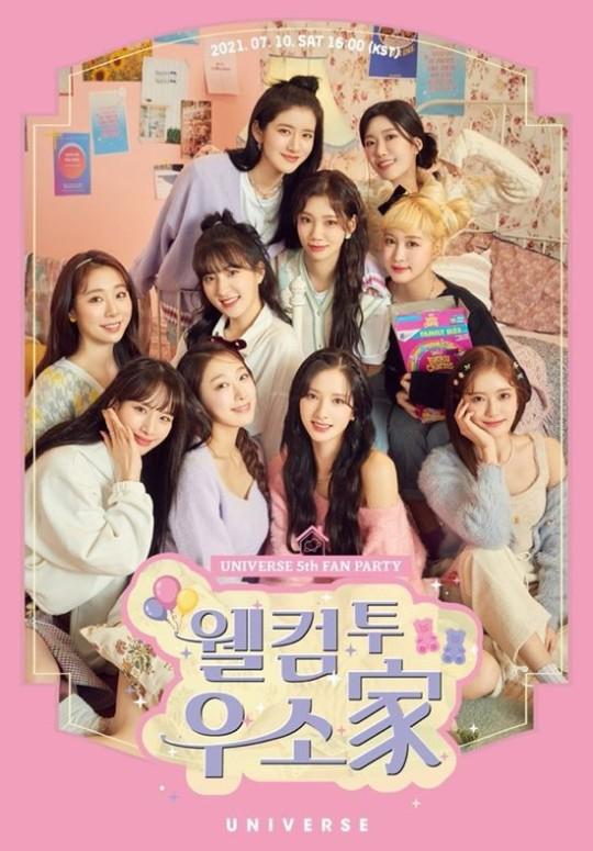 우주소녀, 오프라인 팬파티 'Welcome to 우소家' 개최 [공식입장] | 인스티즈