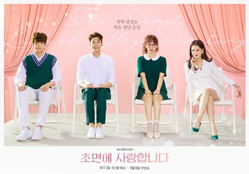 """The Secret Life of My Secretary"" released main poster with 4 person is 4 color lovely"