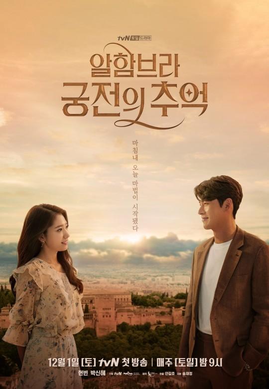 Keikutsertaan Chanyeol EXO dalam drama Memories of the Alhambra rupanya direkomendasikan oleh Park Shin Hye (dok. tvN)