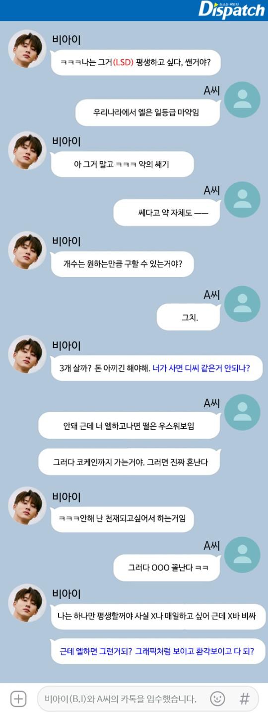 Percakapan B.I iKON