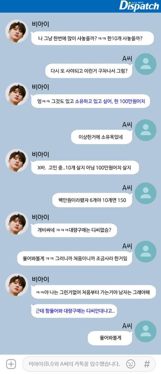 Percakapan diduga B.I iKON dan A. (Dispatch)