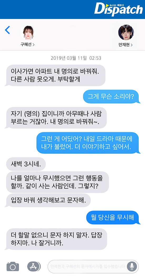 Dispatch exposes all messages between Goo Hye Sun and Ahn