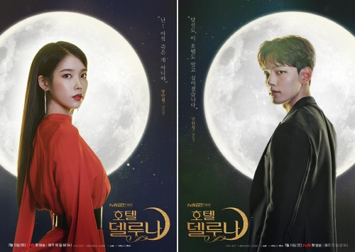 "[K-Drama]: ""Hotel Del Luna"" releases the character poster of IU and Yeo Jin Goo"