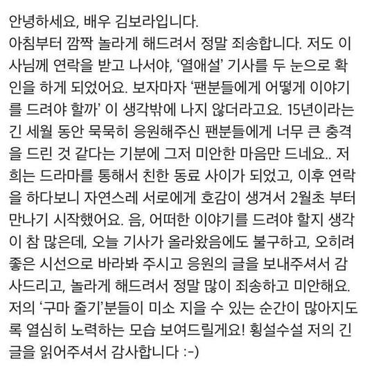 Surat permintaan maaf yang ditulis Kim Bo Ra. (Newsen)