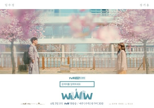 """Search: WWW"" released newest teaser Im Soo Jung x Jang Ki Young"