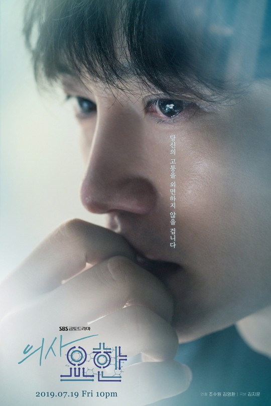 "[K-Drama]:  ""Doctor John"" starring Ji Sung has released a new poster"