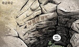 [박용석 만평] 5월 18일