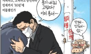 2021년 5월 18일 [김용민의 그림마당]