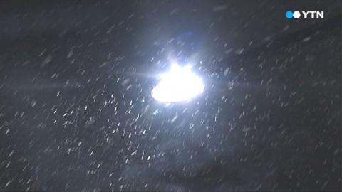 캄캄한 새벽, 서울에 내린 '첫눈' 보셨나요?