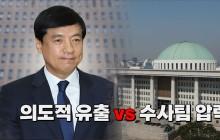 [나이트포커스] '이성윤 공소장' 논란...법적 처벌 해석 엇갈려