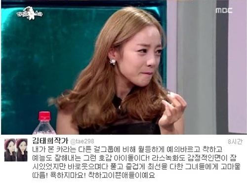 """김태희 작가, 카라 논란에 입 열어...""""욕하지 마요"""""""