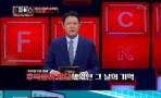 """'투페이스' 프로듀서 """"김구라, 능수능란 진행…한혜진과 케미 좋아"""""""