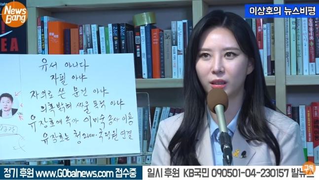 """윤지오, 송선미 해명에 '발끈'… """"장자연 몰랐다고?"""" :: 네이버 TV연예"""