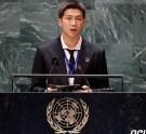 방탄소년단 유엔총회 참석
