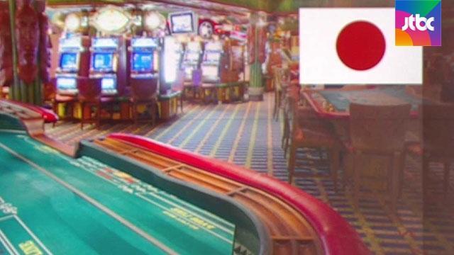 일본, '카지노 합법화' 통과…아시아 시장 판도 바뀌나