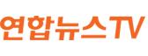 연합뉴스TV